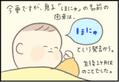 【#80】赤ちゃんの「あだ名」どうしてる?二人目育児の法則がある?  byつぶみ