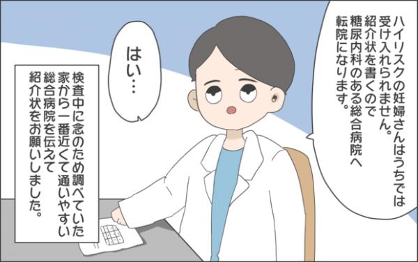 【#26】妊娠糖尿病と診断され、込み上げてくる気持ち…、そして突然の〇〇宣告!? Vol.2 byおかめ