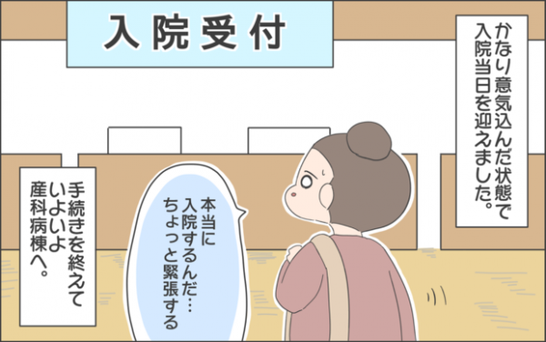 【#27】妊娠糖尿病による管理入院が決定…!家族への報告&準備の様子をお届け Vol.3 byおかめ