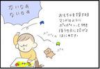 【#84】おもちゃが取れないのは誰のせい⁉︎幼い子どもの思いがけない言動とは? byつぶみ