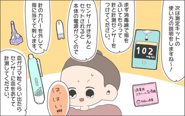 【#28】入院&血糖値の自己計測開始!数値は順調…と思いきや? Vol.4 byおかめ