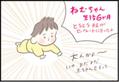 【#86】「いつの間に⁉︎」寝返りが上手になった赤ちゃんのビックリさせられる行動とは? byつぶみ