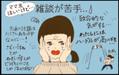 【#32】3姉妹ママのママ友事情!連絡先、言葉遣いどうしてる? byおおもりなつみ