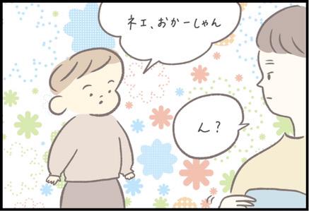 【#89】3歳児は言葉の意味に興味津々!でもママも「?」な宇宙語とは⁉︎ byつぶみ