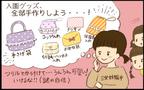 【#33】ずぼらママの入園準備!園グッズを手作りしようと意気込むも…? byおおもりなつみ