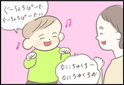 【#90】幼い子どもの自由な発想!「グーチョキパー」で何ができた⁉︎ byつぶみ