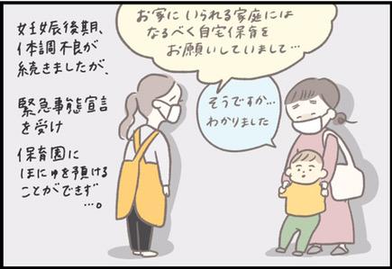【#91】 二人目妊娠後期…新型コロナウイルスの影響で外出もできず byつぶみ