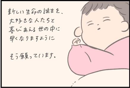 【#92】コロナ禍で二人目出産!一人目のときとは違う産後の入院状況に… byつぶみ