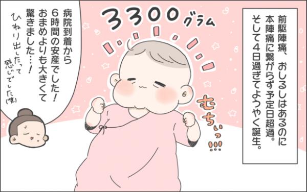 【#32】二人目出産までもう少し!いよいよそのときが…。 byおかめ