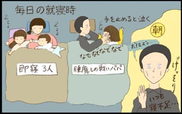 【#35】3姉妹の寝室事情!パパっ子になった次女を見てママが取った行動は? byおおもりなつみ