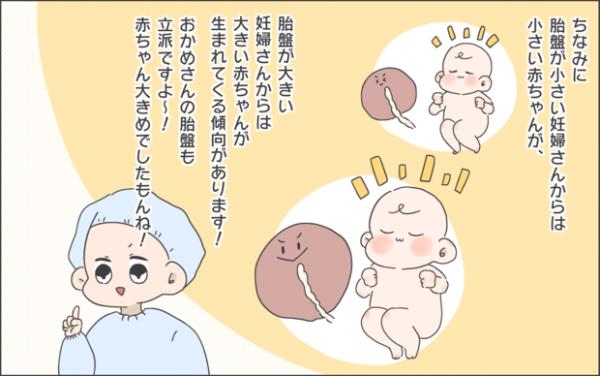 【#33】二人目出産後にやってみたかったこと。それは…?! byおかめ