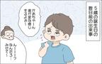 【#35】もうすぐ5歳の誕生日を迎える息子から…。どうしよう?! byおかめ