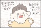 【#99】離乳食中に突然!?赤ちゃんのギャン泣きスイッチはどこ? byつぶみ