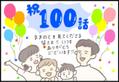 【#100】私が妊娠・育児日記を始めて思ったこととは?祝100回記念! byつぶみ