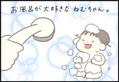【#102】シャワー中の赤ちゃんの何気ない仕草がまるで○○!ママ目線のエレガントな姿とは? byつぶみ