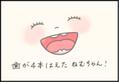 【#104】カンカン音を鳴らして…歯が4本生えてきた赤ちゃんのかわいらしい仕草とは? byつぶみ
