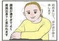 【#1】怒涛の新連載!Instagramで話題沸騰の大天使育児⁉︎ほかほか命さんの新作登場 byほかほか命