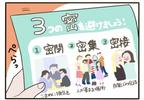 【#3】3密を守るのは難しい⁉︎コロナ禍のリアルな子育て事情とは? byほかほか命