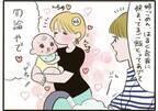 【#5】全員を虜に…!次から次へとノックアウトしていく最強赤ちゃん byほかほか命