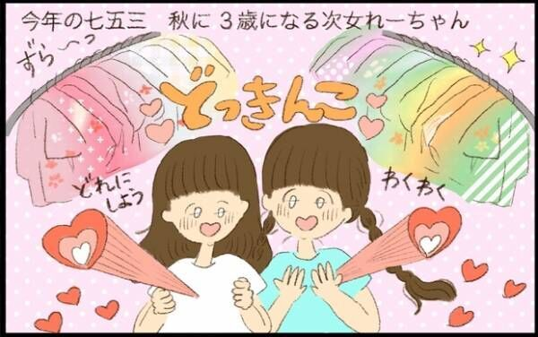 【#45】3歳の七五三の前撮りはハプニング満載?3姉妹の笑顔が一生の思い出に! byおおもりなつみ