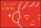 【#111】男の子あるある!?見えない敵とたたかう3歳児のキメ台詞とは? byつぶみ