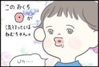 【#113】「I'm Bob.(私はボブです)」驚くべき赤ちゃんの英語力? byつぶみ