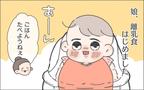 【#43】離乳食初期の好き嫌いリスト!赤ちゃんらしい正直な表現方法とは…?  byおかめ