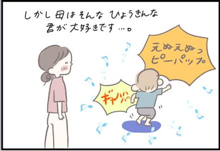 【#114】これはきっと世界共通。ママはどんな君も、大好きだ…! byつぶみ