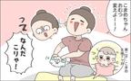 【#44】なぜ?!どうしても赤ちゃんのひざに…ママならではの斬新なひらめきが…!  byおかめ