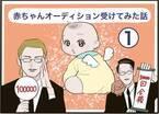 【#6】実録レポ!生後5ヶ月の赤ちゃんがモデルオーディションを受けてみた話(1) byほかほか命