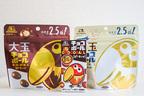 【新商品】定番チョコボと大玉チョコボールを見比べてみた!
