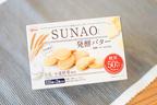 糖質50%オフ! SUNAOのビスケットは素直においしい