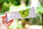 【ローソン】高級フルーツをお手軽に!「ぶどうの女王」がアイスになったゾ!