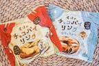 名古屋で人気「魔法のチョコパイリング」がコンビニで買える!?