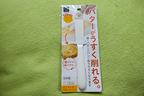 1000円の商品と大差なし!? キャンドゥの「ピーラー式バターナイフ」に大満足