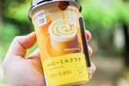 【ローソン】ウチカフェ「ハニーミルクラテ」が濃厚でおいしい!