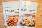 【大人のおやつ】無印良品の新商品はナッツ系が充実!
