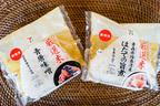 セブンの厳選米おにぎり「青唐味噌」と「ほたて旨煮」は米がウマイ!