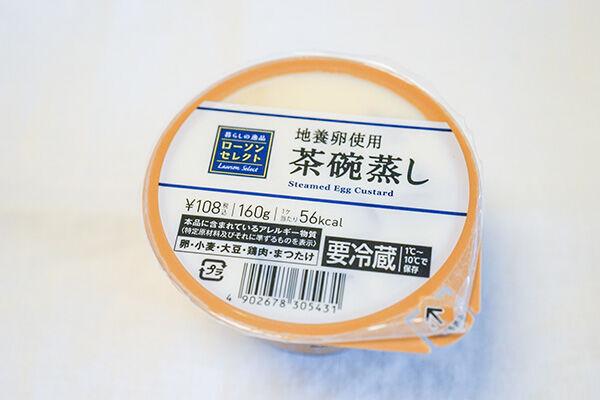 108円で松茸を堪能!? ローソンの茶碗蒸しがおいしいのです