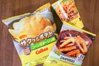【コンポタ好き必見】ローソンから3種類のスナック菓子が発売に!