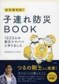 【期間限定】『全災害対応! 子連れ防災BOOK』全ページ無料公開中