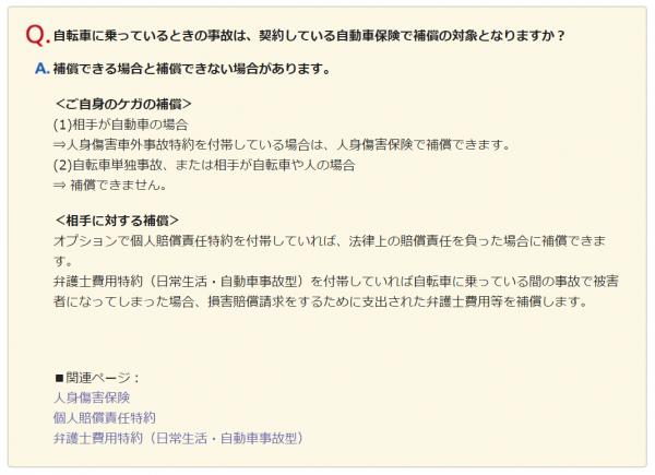 損保ジャパン日本興亜の特徴