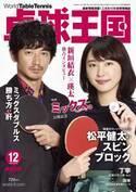 新垣結衣&瑛太、20年の歴史の中で初の抜擢<ミックス。>