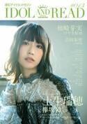 欅坂46土生瑞穂、髪ばっさりで自分をリセット 成長物語とは