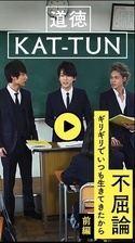 "KAT-TUN""ギリギリ""からどうやって復活した?内村光良・藤田ニコル・フィッシャーズ…豪華講師陣が講義"