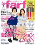 メイプル安藤なつ、初のファッション誌表紙でモデルの顔「体型を言い訳にしないで」