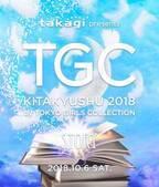 「TGC北九州2018」台風で中止の可能性を発表 5日に最終ジャッジ