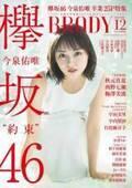 """欅坂46今泉佑唯の""""約束"""" グループでのこれまで、卒業後の活動について明かす"""