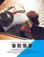 香取慎吾、個展初開催のきっかけは草なぎ剛だった 秘話を明かす