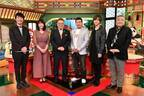 King & Prince永瀬廉らが出演 サンドウィッチマン初MC番組、反響受けゴールデン第2弾放送